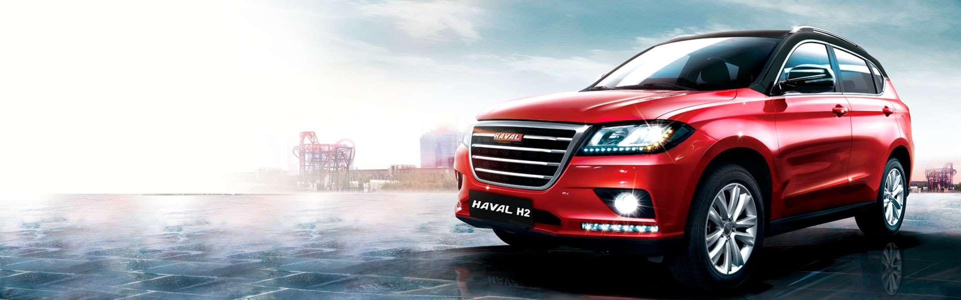 HAVAL H2 - обзор