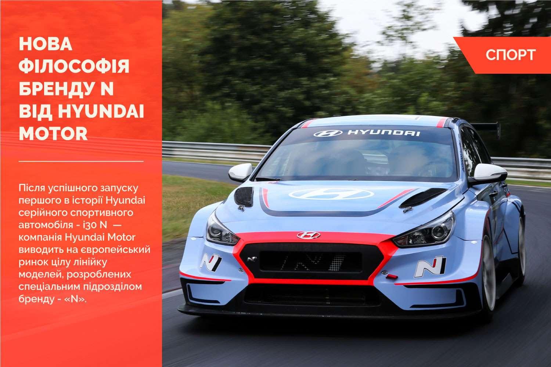 Hyundai представив філософію і бачення бренду