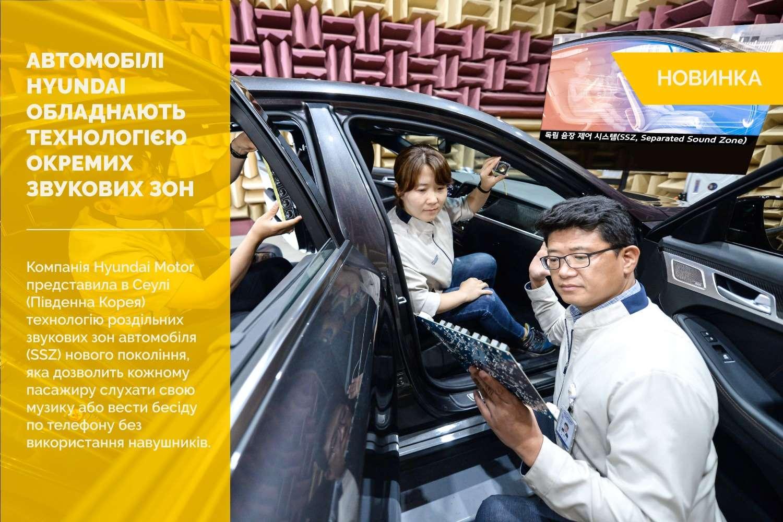 Автомобілі Hyundai обладнають технологією окремих звукових зон