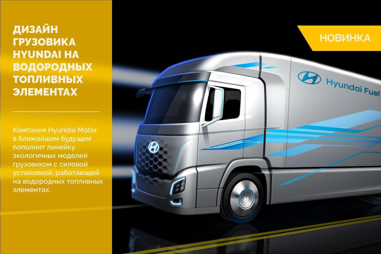 Hyundai Motor представила дизайн грузовика на водородных топливных элементах