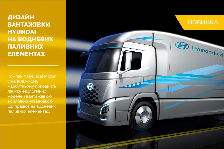 Hyundai Motor представила дизайн вантажівки на водневих паливних елементах