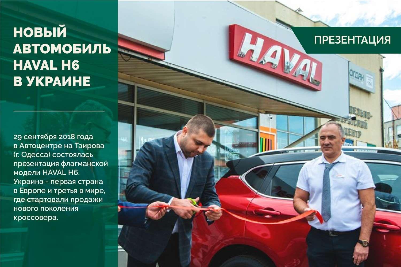 Презентация флагманской модели HAVAL H6 в Одессе