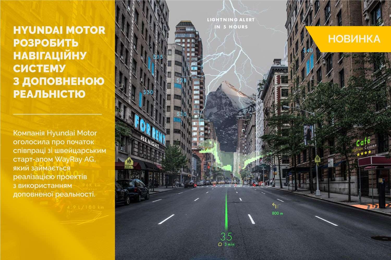Hyundai Motor розробить навігаційну систему з доповненою реальністю