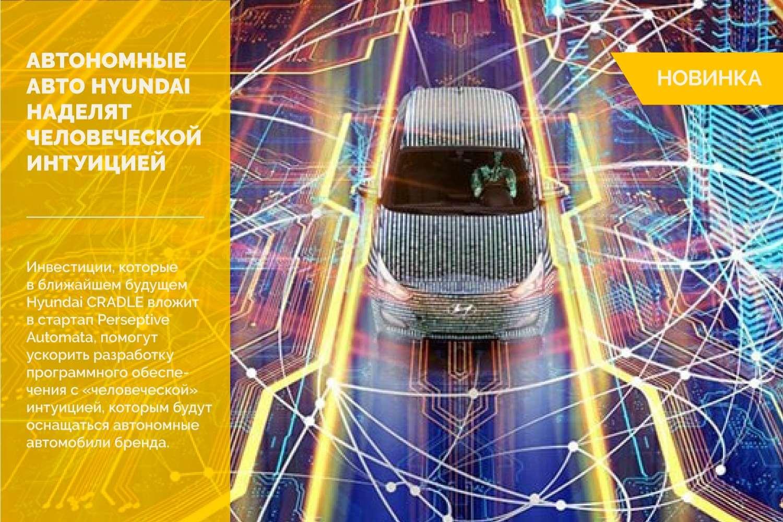 Автономные автомобили Hyundai наделят «человеческой» интуицией
