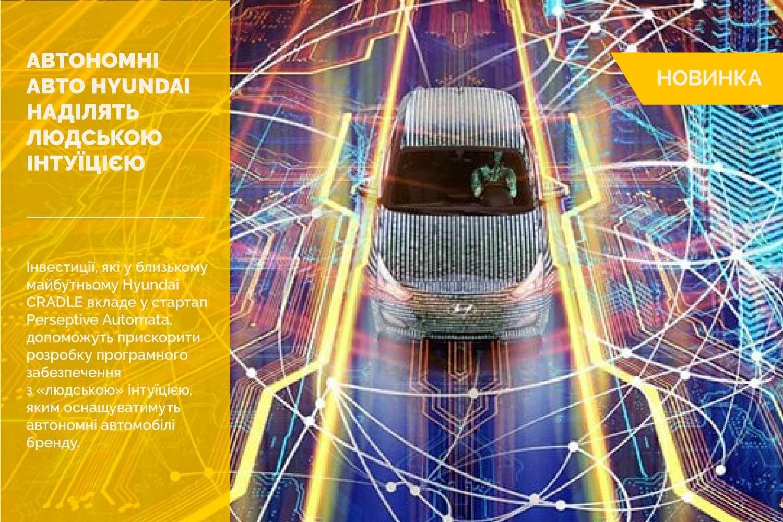 Автономні автомобілі Hyundai наділять «людською» інтуїцією