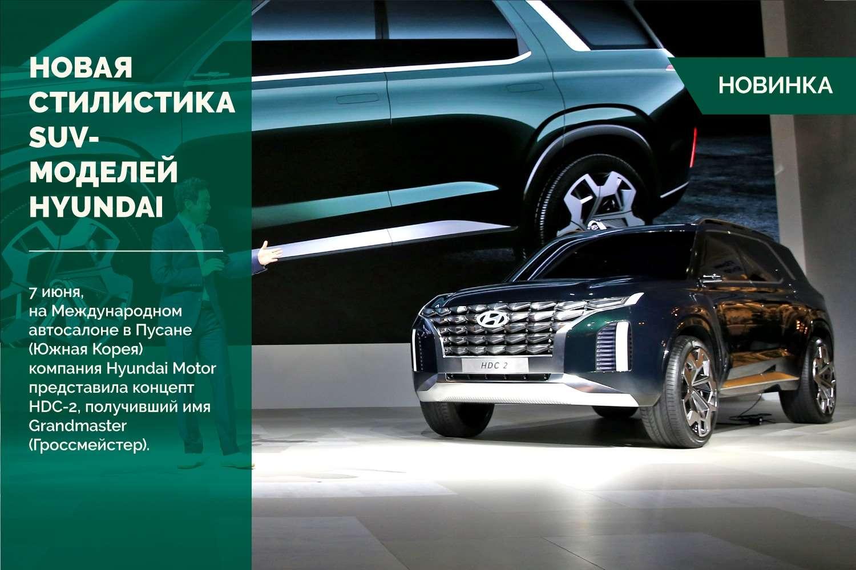 Hyundai Motor представила новое видение стилистики своих SUV-моделей