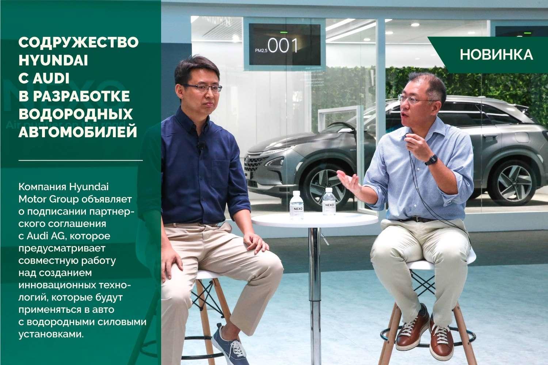 Hyundai Motor Group будет сотрудничать с Audi в разработке водородных автомобилей