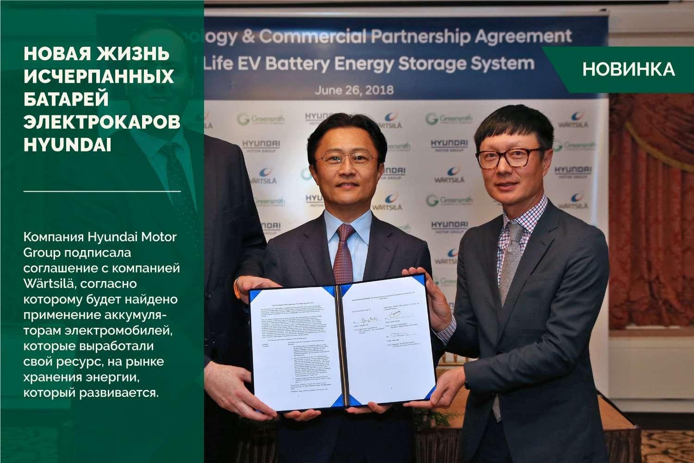 Hyundai Motor Group и Wärtsilä найдут применение выработавшим ресурс батареям электромобилей