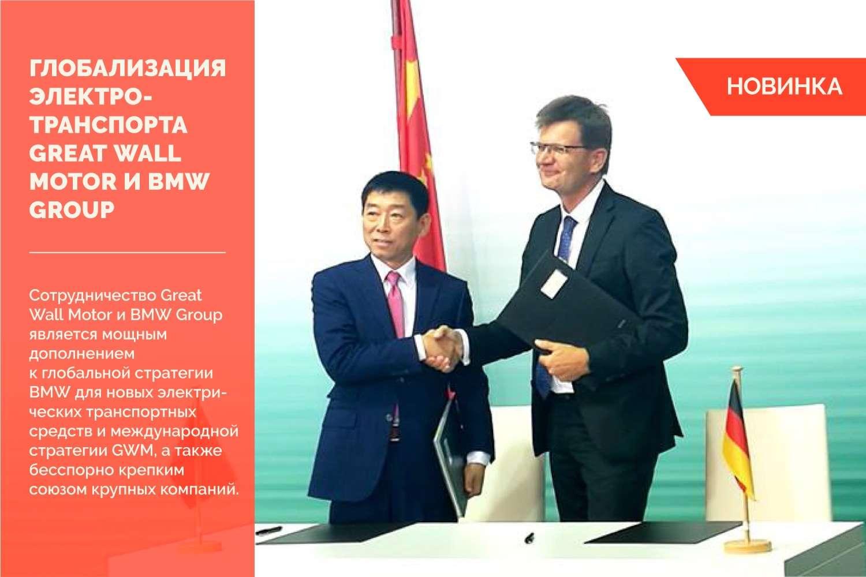 Союз Great Wall Motor и BMW Group для продвижения глобализации электрического транспорта