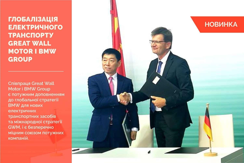 Союз Great Wall Motor і BMW Group для просування глобалізації електричного транспорту