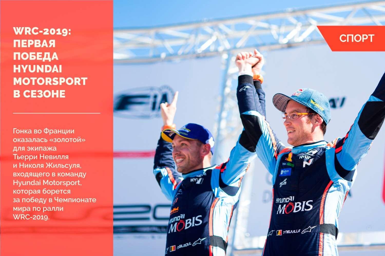 WRC-2019: первая победа Hyundai Motorsport в сезоне