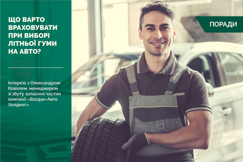 Що варто враховувати при виборі літньої гуми на авто?