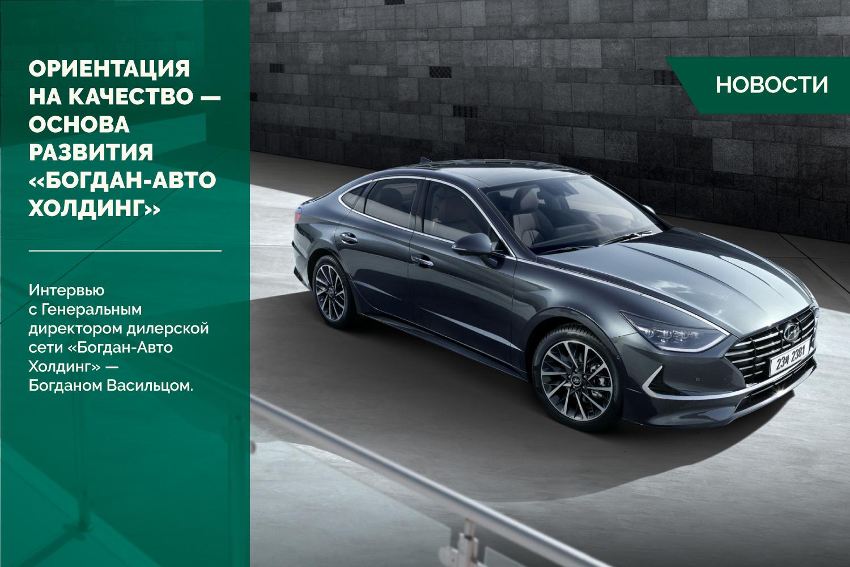 «Ориентация на качество – основа развития дилерской сети «Богдан-Авто Холдинг»»