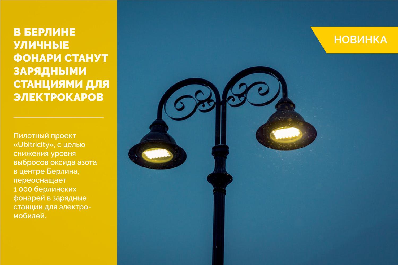 В Берлине уличные фонари станут зарядными станциями для электромобилей