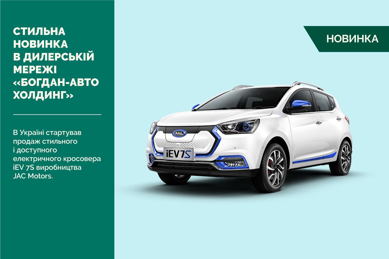 В дилерській мережі «Богдан-Авто Холдинг» доступний стильний електрокросовер