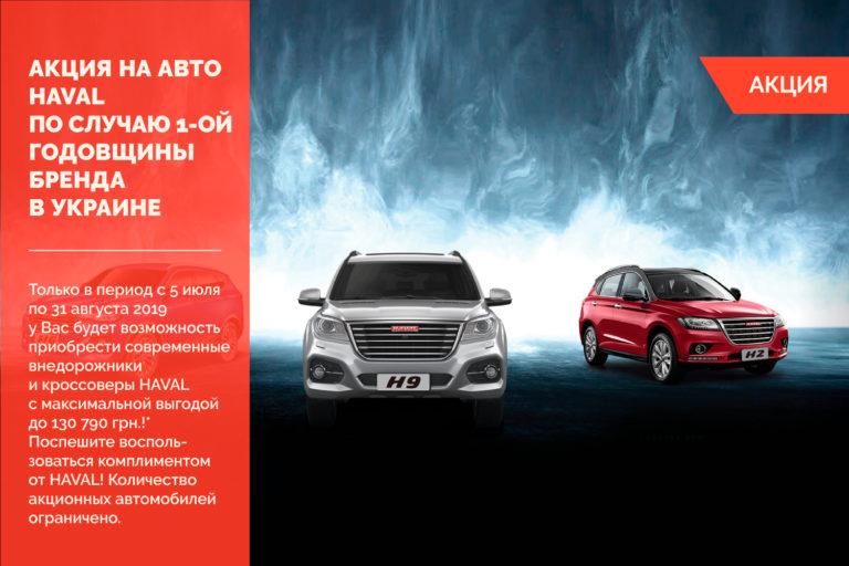 Специальные цены на автомобили HAVAL по случаю 1-ой годовщины бренда в Украине