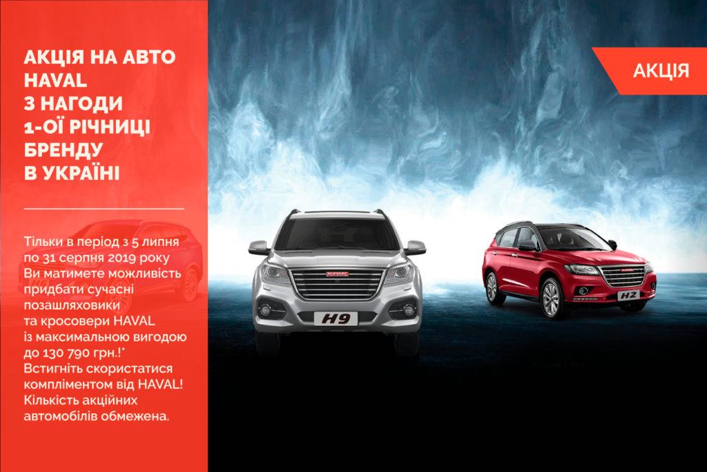 Спеціальні ціни на автомобілі HAVAL з нагоди 1-ої річниці бренду в Україні