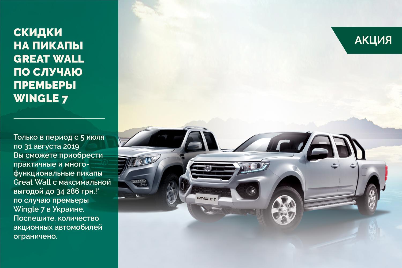Специальные цены на пикапы Great Wall по случаю премьеры Wingle 7 в Украине