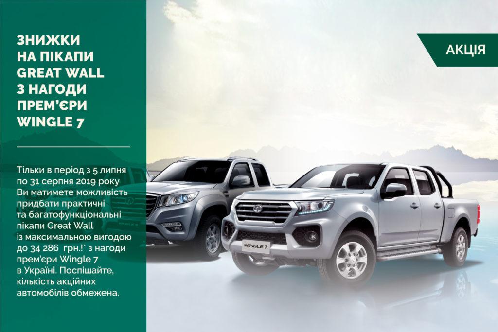 Спеціальні ціни на пікапи Great Wall з нагоди прем'єри Wingle 7 в Україні