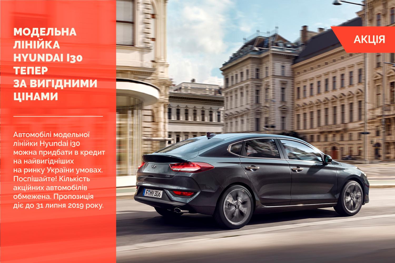 На модельну лінійку Hyundai i30 встановлені вигідні ціни