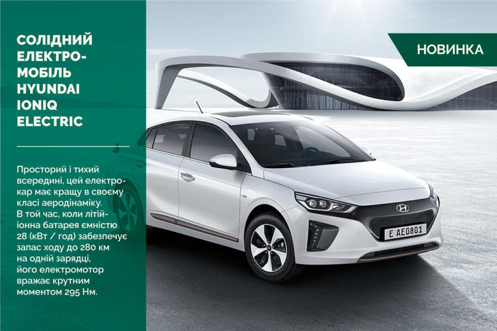 Солідний електромобіль – Hyundai Ioniq Electric