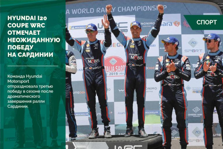 Hyundai i20 Coupe WRC отмечает неожиданную победу на Сардинии