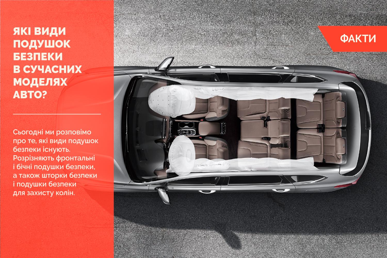 Які види подушок безпеки використовуються в сучасних моделях авто?
