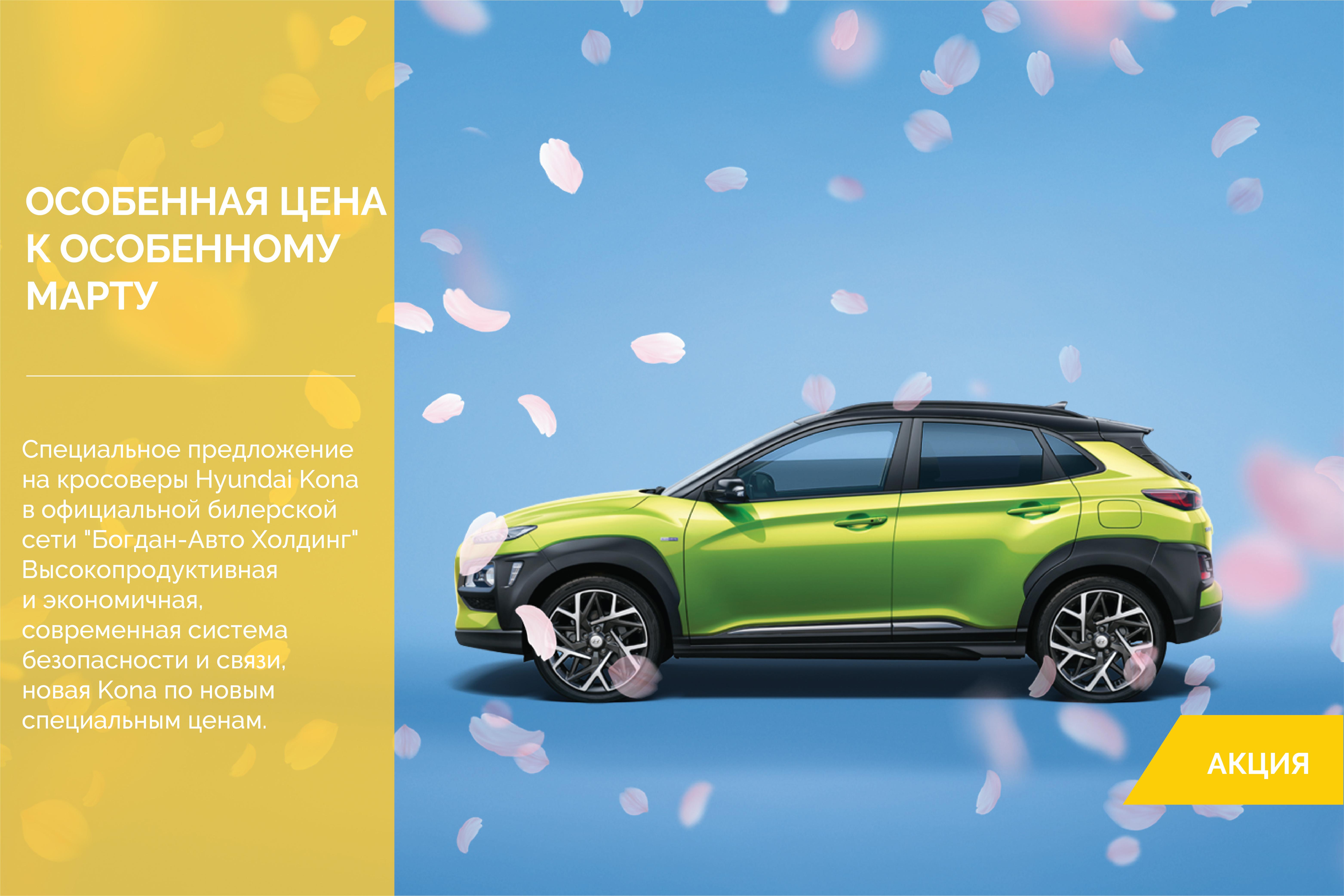 На кроссовер Hyundai Kona новые выгодные цены