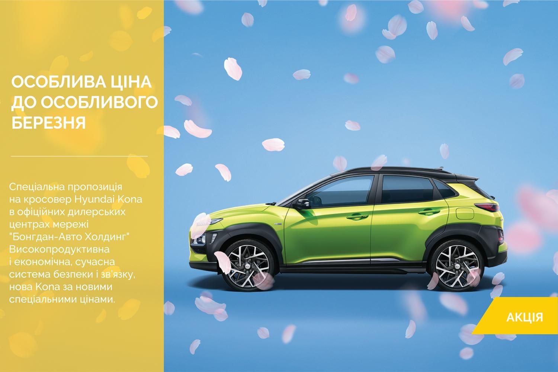 На кросовер Hyundai Kona нові вигідні ціни