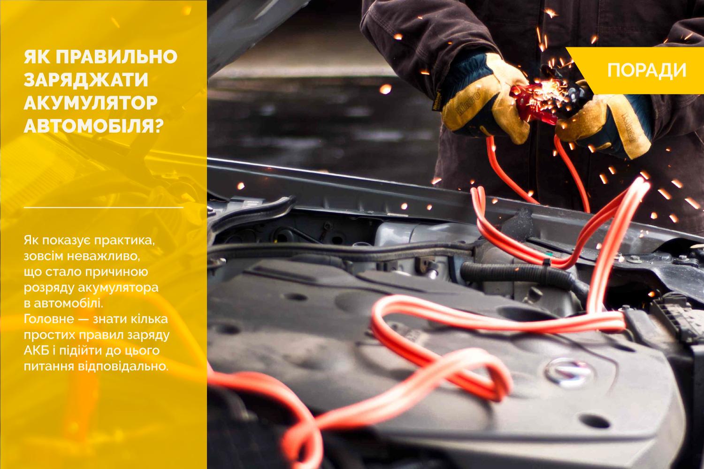 Як правильно заряджати акумулятор автомобіля?