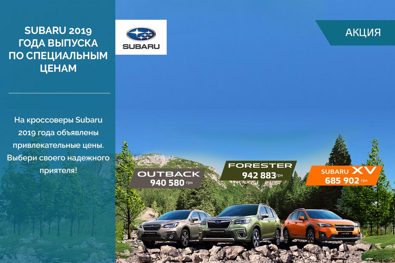 Subaru 2019 года выпуска по специальным ценам