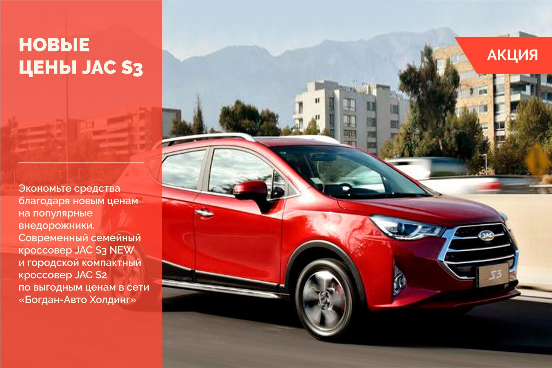 Вигодные цены на все модели и комплектации автомобилей JAC