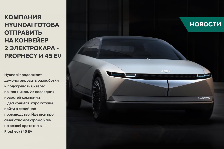 Компания Hyundai готова отправить на конвейер 2 электрокара - Prophecy и 45 EV