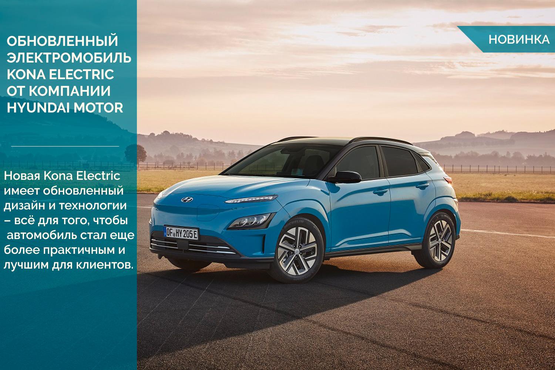 Обновленный все цело электрический субкомпактный внедорожник Kona Electric от компании Hyundai Motor.