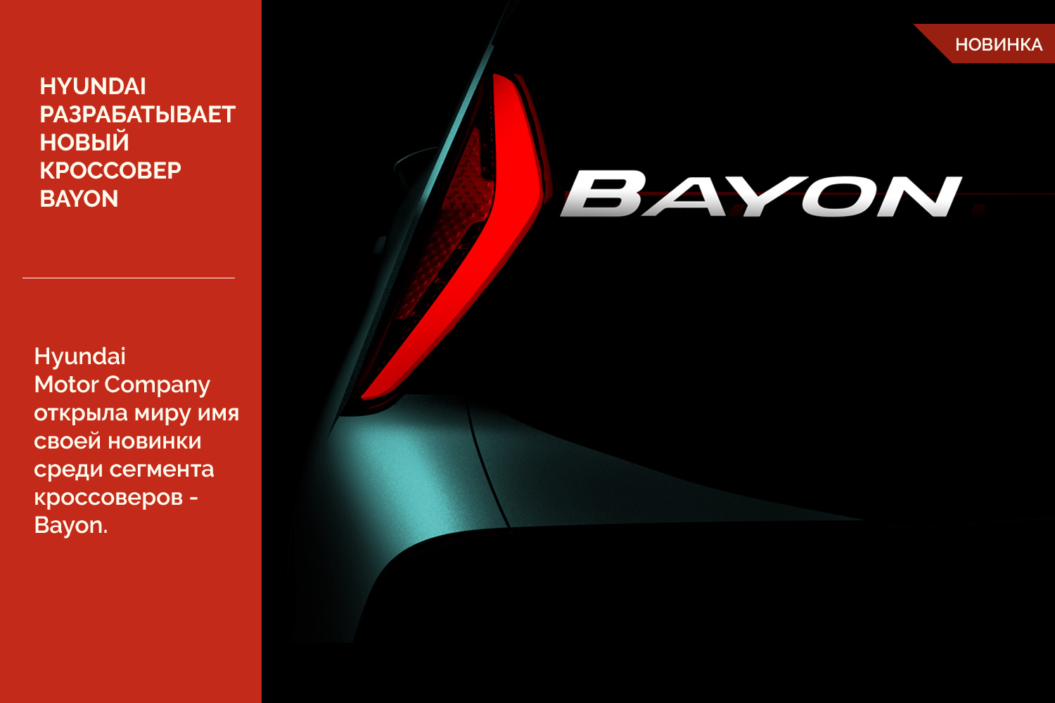 Hyundai разрабатывает новый кроссовер Bayon