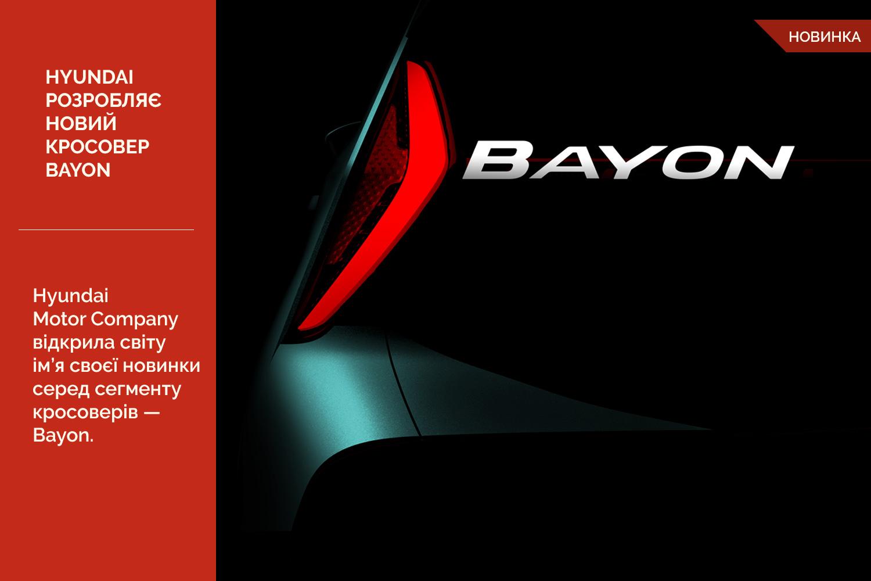 Hyundai розробляє новий кросовер Bayon
