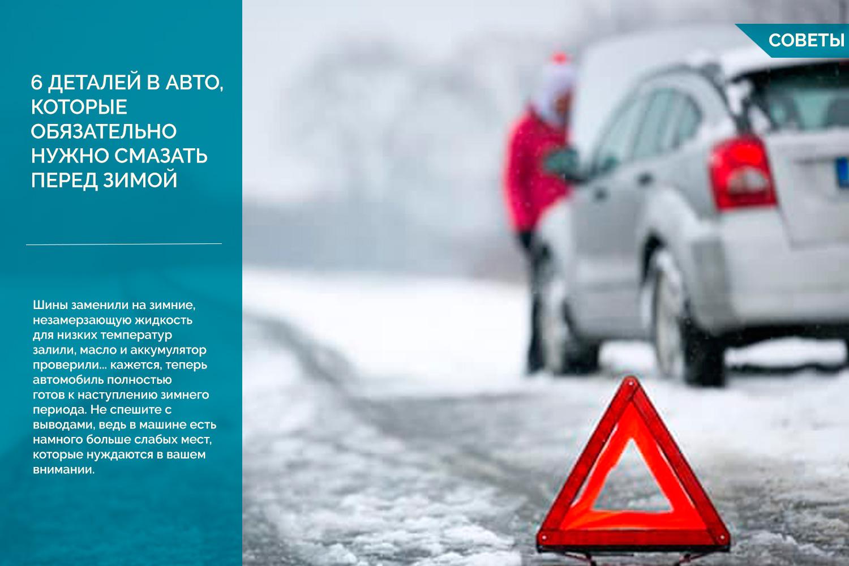6 деталей в авто, которые обязательно нужно смазать перед зимой