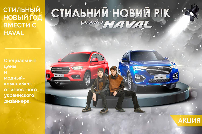 Стильный Новый год вместе с HAVAL: специальные цены и модный-комплимент от известного украинского дизайнера