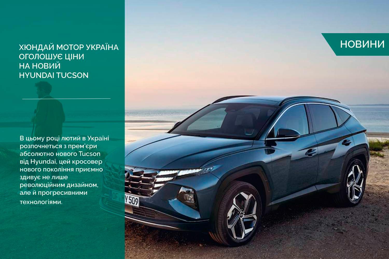 Хюндай Мотор Україна оголошує ціни на новий Hyundai Tucson