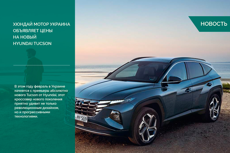 Хюндай Мотор Украина объявляет цены на новый Hyundai Tucson