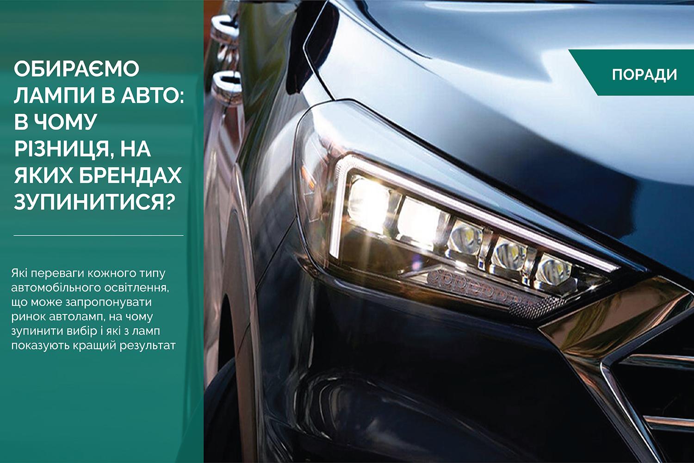 Обираємо лампи в авто: в чому різниця, на яких брендах зупинитися?