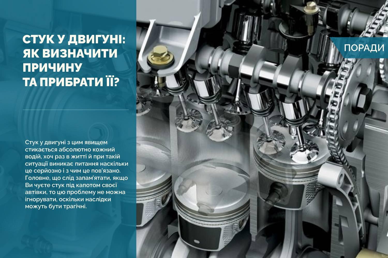 Стук у двигуні: як визначити причину та прибрати її?