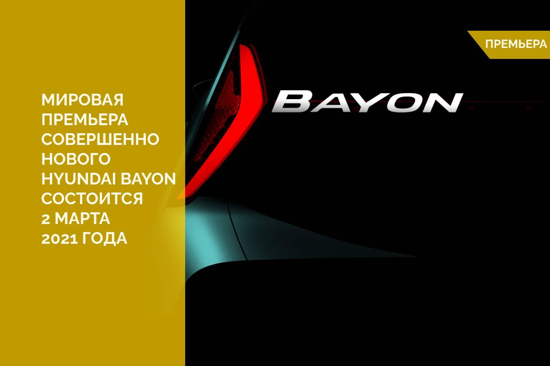 Абсолютно новый Hyundai BAYON