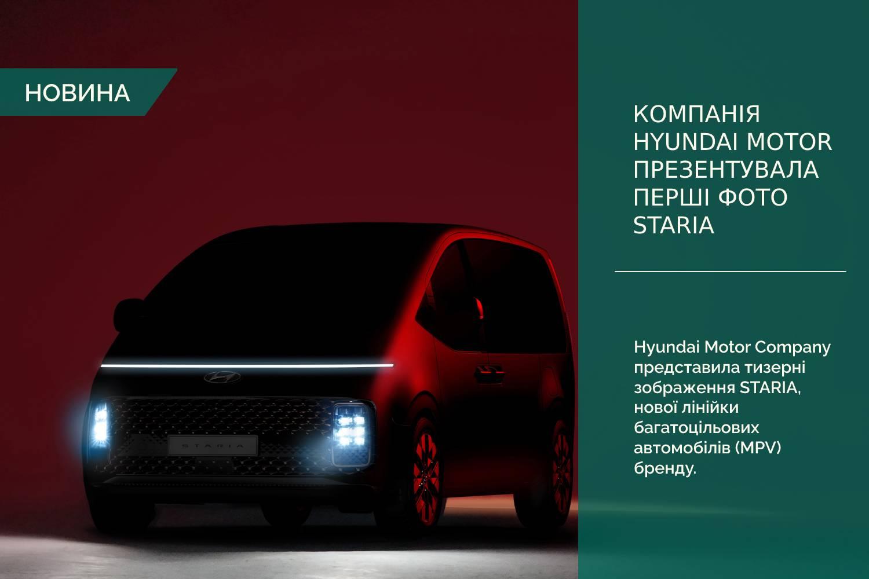 Компанія Hyundai Motor презентувала перші фотографії нової моделі MPV сегменту — STARIA футуристичного та преміального дизайну.