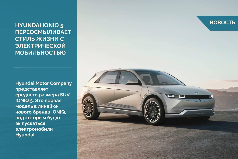 Hyundai IONIQ 5 переосмысливает стиль жизни с электрической мобильностью.