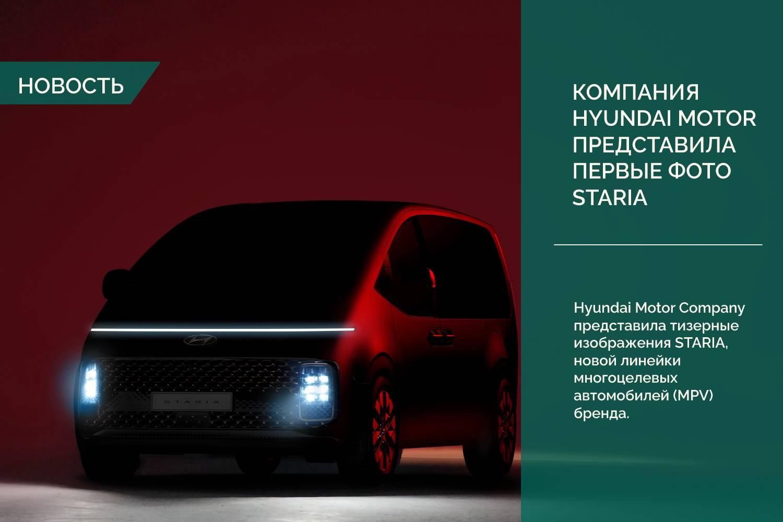 Компания Hyundai Motor представила первые фотографии новой модели MPV сегмента - STARIA футуристического и премиального дизайна.