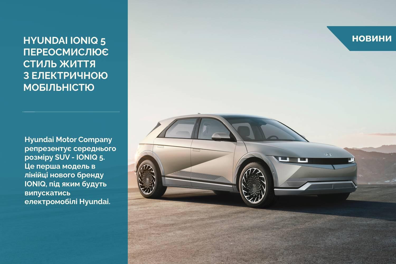Hyundai IONIQ 5 переосмислює стиль життя з електричною мобільністю.