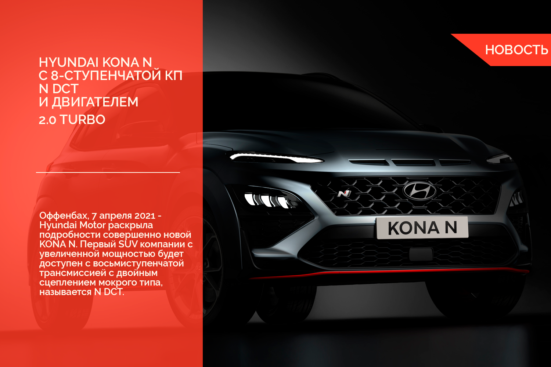 Покупатели Hyundai получают бескомпромиссную эффективность с совершенно новой KONA N с восьмиступенчатой коробкой передач N DCT и двигателем 2.0 Turbo