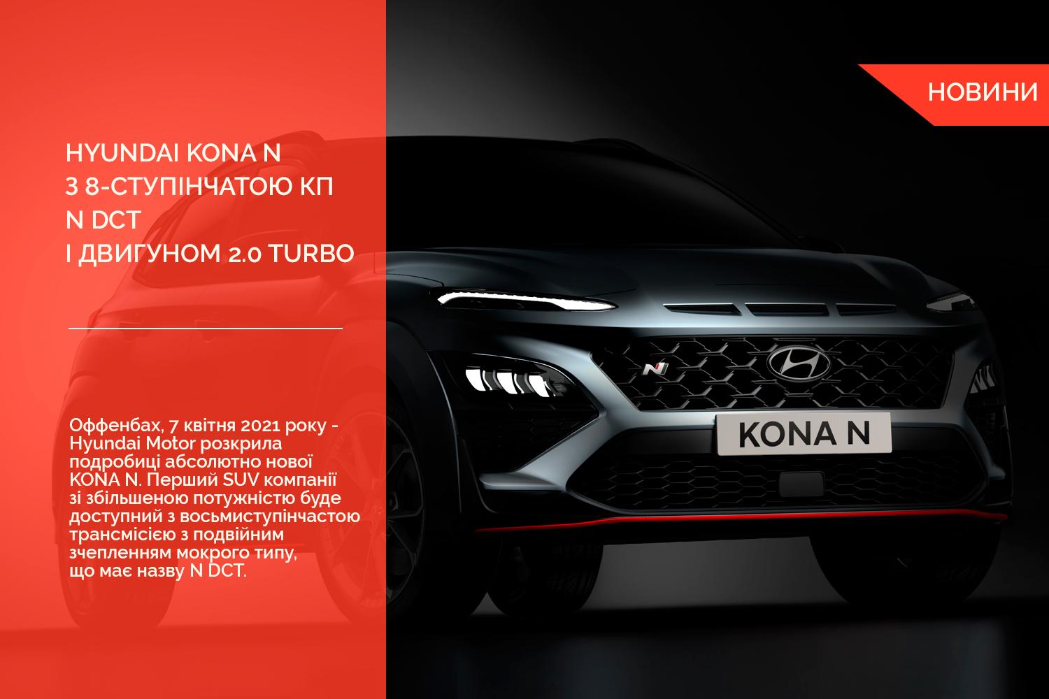 Покупці  Hyundai отримують безкомпромісну ефективність з абсолютно новою KONA N з восьмиступінчастою коробкою передач N DCT і двигуном 2.0 Turbo