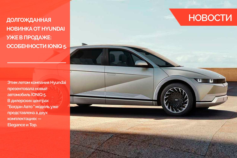 Долгожданная новинка от Hyundai уже в продаже: особенности IONIQ 5.
